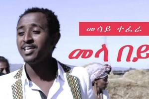 ETHIOPIA – Mesay Tefera – Mela Bey [Official Ethiopian Music Video 2017]