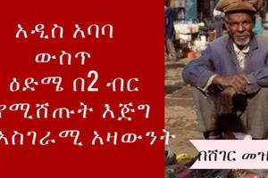 Sheger FM – blessing market in Addis Ababa and Other