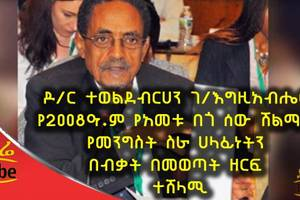 "Ethiopia: Dr. Tewelde Berhan Gebregziabher ""The Benevolent Person of The Year"" Award"