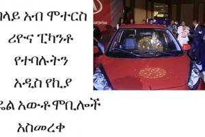 Ethiopia- Belayab Motors, has been launched its locally assembled Rio and Picanto.