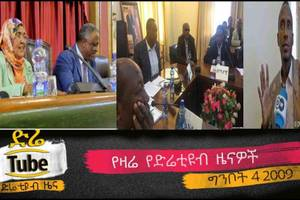 ETHIOPIA – The Latest Ethiopian News From DireTube May 12 2017