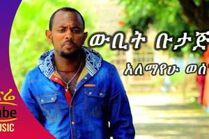 Ethiopia: Alemayehu Wesen – Wubit Butajira (ውቢት ቡታጅራ) New Guragigna Music Video 2016