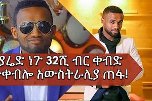 Singer Yared Negu Canceled Hawassa Concert – Tadias Addis