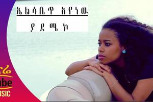 Ethiopia: Elisabeth Ayenew – Yademeko (ያደሜኮ) New Ethiopian Music Video 2016