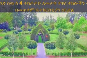 ETHIOPIA – Man spend 4 years building a church using only living trees