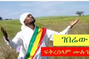 Fikreselam Mulugeta – Gebrew [NEW! Ethiopian Music Video 2017] Official Video
