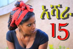 Ashara (አሻራ) Addis TV Ethiopian Drama Series – Episode 15