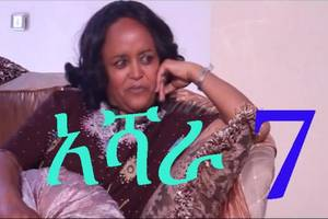 Ashara (አሻራ) Addis TV Ethiopian Drama Series – Episode 7