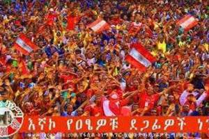 ETHIOPIA – Fasil ketema banned one game not to play at Fasiledes