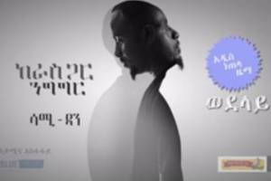 Sami Dan – Wedelay (ወደላይ) – Best! New Ethiopian Single 2016