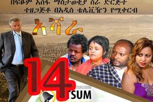 Ashara (አሻራ) Addis TV Ethiopian Drama Series – Episode 14