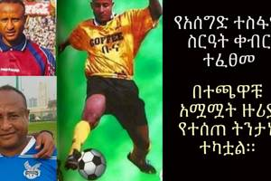 The tragic death of football star Aseged Tesfaye