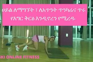 ETHIOPIA – 5 Energy Boost and Toning Legs Exercises with Meski