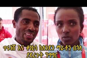 Kenenisa Bekele and Tirunesh Dibaba Interview After London Marathon