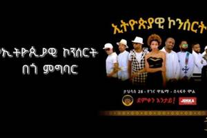 Jorka Event Organizer and Habesha Beer donate half a million to Gergeson Humanitarian Center