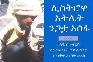 Sheger FM – From Athlete to Shoeshiner – The Story Negatuwa Assefa