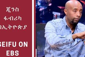 Seifu on EBS – Jeans Producing Company in Ethiopian