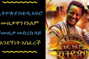 ETHIOPIA Become Once Again The First, By Her Son Teddy Afro
