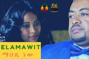 Selamawit Girma – Mabede New (ማበዴ ነው) [NEW! Ethiopian Bahilawi Music Video 2017]