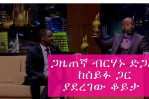 Seifu on EBS – Interview with Leza Radio Show Berhanu Degafe