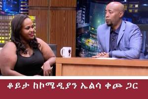 Seifu on EBS: Interview with Comedian and Actress Elsa aka Kecho