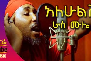 Ras Mule – Alehulish – Ethiopian Music Video 2016