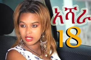 Ashara (አሻራ) Addis TV Ethiopian Drama Series – Episode 18