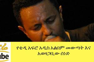 Teddy Afro New Album 2017 – DW