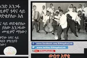 ETHIOPIA – A Sad Story about a Musician who just became homeless