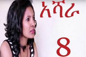 Ashara (አሻራ) Addis TV Ethiopian Drama Series – Episode 8
