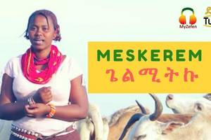 Meskerem Ye Hodakogn Lij – Gelmitku (ጌልሚትኩ) [NEW Ethiopian Music Video 2017]