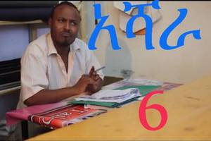 Ashara (አሻራ) Addis TV Ethiopian Drama Series – Episode 6