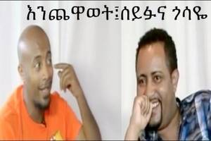 Ethiopia: Seifu and Gosaye with Tigist Asfaw