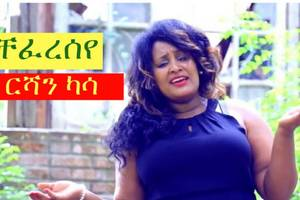 Reshan Kassa – Cefreseye ቸፈረሰየ [NEW! Ethiopian Music Video 2017] Official Video