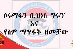 Ethiopia: Soruhmmafan Business group responds for recent gossips