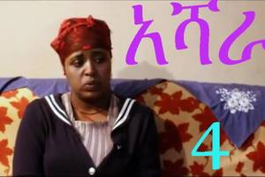 Ashara (አሻራ) EBC2 Ethiopian Drama Series – Part 4