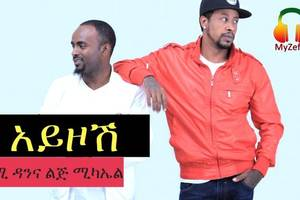 Ethiopia – Sami Dan & Lij Michael – Ayzosh – NEW! Official Lyrics Video 2017