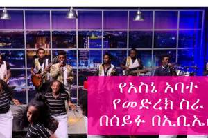 Seifu on Ebs – Asne Abate Live Performance on Seifu Fantahun Show