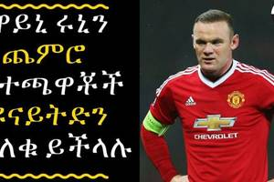 ETHIOPIA – Four man utd players could leave in january