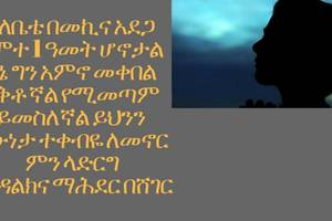 ETHIOPIA – I Have One Question- Endalekina Mahider Beshger