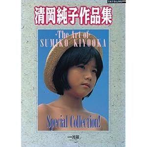 Sumiko Kyooka