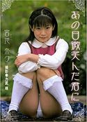 Hohoenda Kimini Japan Import Yasushi Rikitake Amazon Books