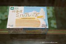 Kokubo French Mille Crepe Cakes From Hokkaido Set Flickr