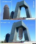 Chinese Newspaper People's Daily Builds 'Giant Penis' Building