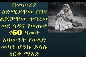 ETHIOPIA – Amazing and Sad 60 years old women  story on Erk Mead