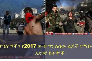 ETHIOPIA – Top 10 Most Dangerous Cites In The World 2017