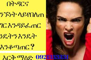 ETHIOPIA – How to control anger To protect your marriage and relationship – Erk Mead Radio Show