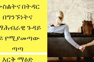 ETHIOPIA – Cheating on Marriage, Relationship and its crisis