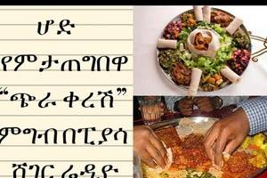 "ETHIOPIA – ""Chra keresh"" Food on Piazza- Sheger Fm"