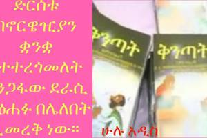 ETHIOPIA –  An Ethiopian Writer book His book translated in to Norwegian Language